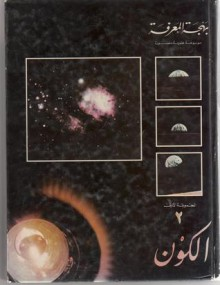 الكون - الصادق النيهوم