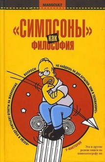 """Симпсоны"" как философия: Эссе - Mark T. Conard, Aeon J. Skoble, William Irwin"