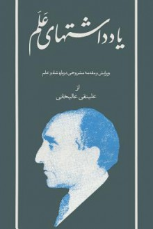Alam Diaries Vol. 6: Years: 1355-1356 (1976-1977) - Assadollah Alam, Alinaghi Alikhani