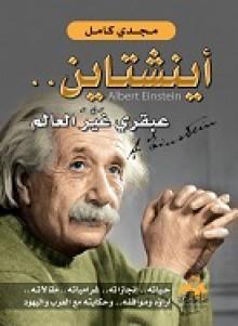 أينشتاين عبقري غير العالم - مجدي كامل