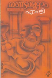 Randamoozham | രണ്ടാമൂഴം - M.T. Vasudevan Nair