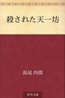 Korosareta Ten'ichibo (Japanese Edition) - Shiro Hamao