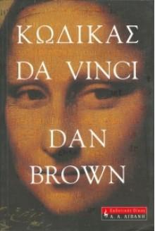Κώδικας da Vinci - Dan Brown, Χρήστος Καψάλης