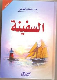السفينة - عائض عبد الله القرني