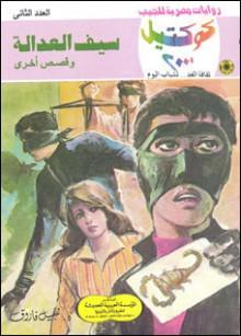 سيف العدالة وقصص أخرى - نبيل فاروق