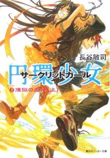 円環少女 (2) 煉獄の虚神 - Satoshi Hase, 深遊