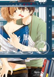 Himitsu no Love Sensation - Aco Matsuyoshi