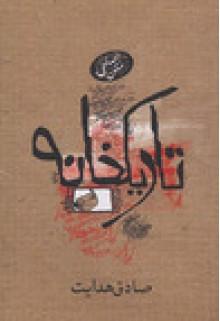 تاریک خانه - Sadegh Hedayat