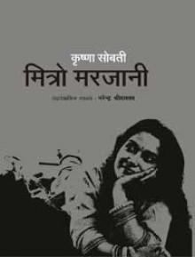 Mitro Marjani - Krishna Sobti