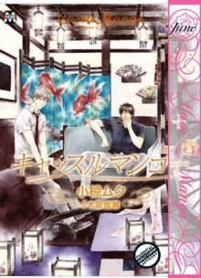 Castle Mango, Vol. 2 - Narise Konohara, Muku Ogura