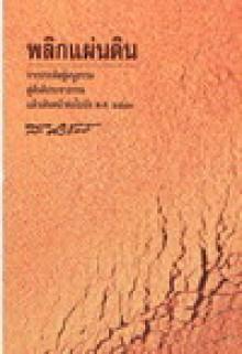 พลิกแผ่นดิน : จากประดิษฐ์มนูธรรม สู่สันติประชาธรรม แล้วเดินหน้าต่อไปยัง พ.ศ. 2543 พิมพ์ครั้งที - ปรีดี พนมยงค์, สุลักษณ์ ศิวลักษณ์
