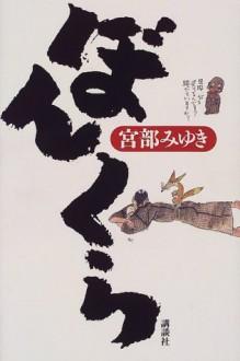 ぼんくら [Bonkura] - Miyuki Miyabe