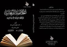 الخلاصة البرهانية على صحة الديانة الإسلامية - محمد توفيق صدقي, عمرو علي بسيوني, محمد عنان