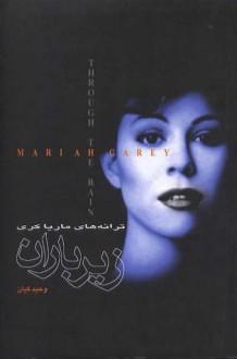 زیر باران مجموعه ترانه های ماریا کری - وحید کیان