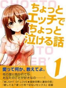 ちょっとエッチでちょっと泣ける話①: 1 (Japanese Edition) - 紅.K.S, Saya
