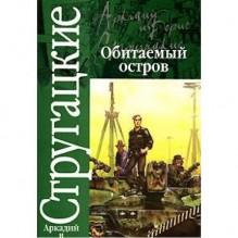 Обитаемый остров - Arkady Strugatsky, Boris Strugatsky