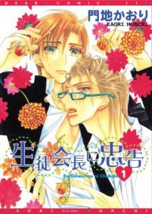 Hey, Class President!, Volume 01 - Monchi Kaori