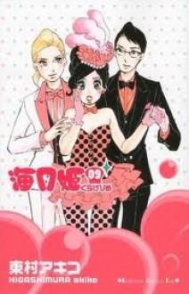 KURAGHIME vol 9 - Akiko Higashimura