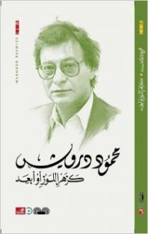 Like Almond Blossoms or Further (كزهر اللوز أو أبعد) - محمود درويش Mahmoud Darwish