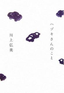 Hazuki-san no koto - Hiromi Kawakami
