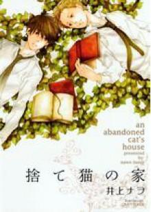 捨て猫の家 [Suteneko no Ie] - Nawo Inoue, 井上ナヲ