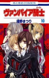 ヴァンパイア騎士 10 [Vampire Knight 10] - Matsuri Hino