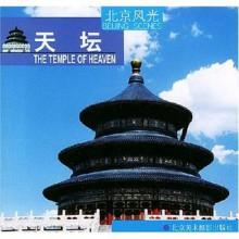 天坛: The Temple of Heaven (北京风光 Beijing Scenes, #2) - 武裁军