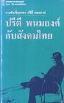 ปรีดี พนมยงค์ กับสังคมไทย - ปรีดี พนมยงค์
