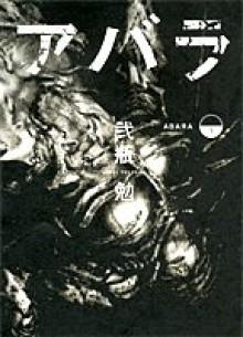 Abara 2 - Tsutomu Nihei, 弐瓶 勉