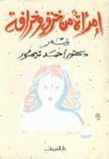 إمرأة من خزف وخرافة - أحمد تيمور