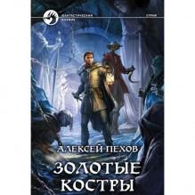 Золотые костры - Alexey Pehov, Алексей Пехов