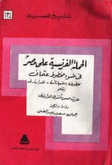 الحملة الفرنسية على مصر: في ضوء مخطوط عثماني - عزت حسن أفندي الدراندلي, جمال سعيد عبد الغني