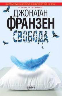 Свобода - Jonathan Franzen, Владимир Молев