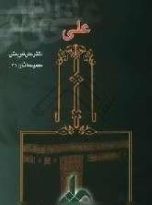 (علی (ع - Ali Shariati, Ali Shariati