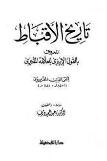 تاريخ الأقباط - تقي الدين المقريزي, عبد المجيد دياب