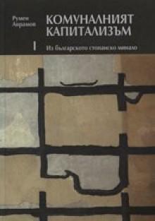 Комуналният капитализъм, том 1 - Румен Аврамов