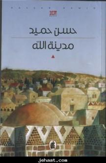مدينة الله - حسن حميد