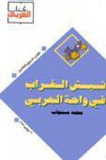 نبش الغراب - محمد مستجاب