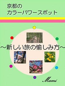 kyoto no colorpowerspot trip: atarashiitabinotanoshimikata trip (Japanese Edition) - mami