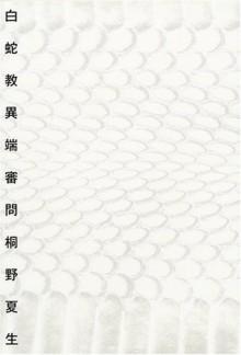 白蛇教異端審問 [Hakujakyō itan shinmon] - Natsuo Kirino, 桐野 夏生