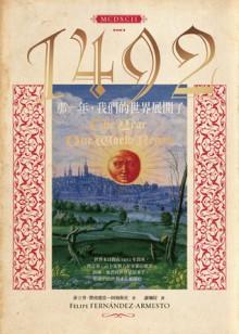 1492: 那一年,我們的世界展開了 - Felipe Fernández-Armesto, 謝佩妏