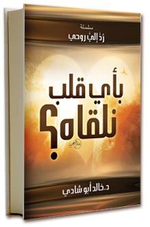 بأي قلب نلقاه؟ - خالد أبو شادي