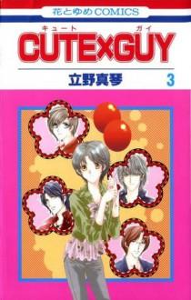 Cute x Guy, Vol. 03 - Makoto Tateno