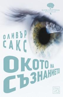 Окото на съзнанието - Oliver Sacks, Людмила Андреева