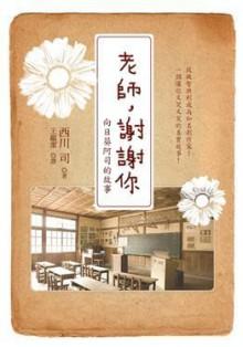 老師, 謝謝你: 向日葵阿司的故事 - 西川司 NISHIKAWA, Tsukasa
