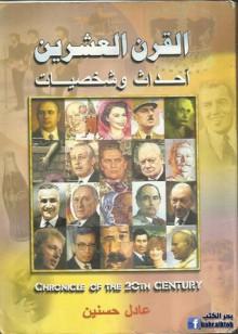 القرن العشرين: أحداث وشخصيات - عادل حسنين