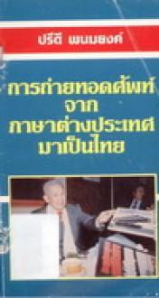 ปรีดี พนมยงค์ การถ่ายทอดศัพท์จากภาษาต่างประเทศมาเป็นไทย - ปรีดี พนมยงค์