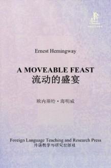 流动的盛宴(外研社双语读库) - [美] 海明威(Ernest Hemingway), 蔡静