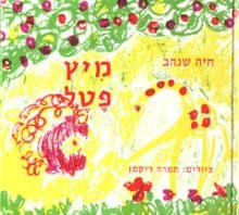 Mitz Petel (RaspberryJuice) - Haya Shenhav