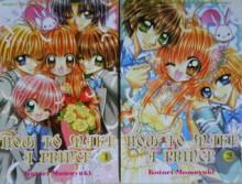 How to Make a Prince (1 - 2) - Kotori Momoyuki
